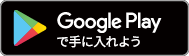 Android版ダウンロード
